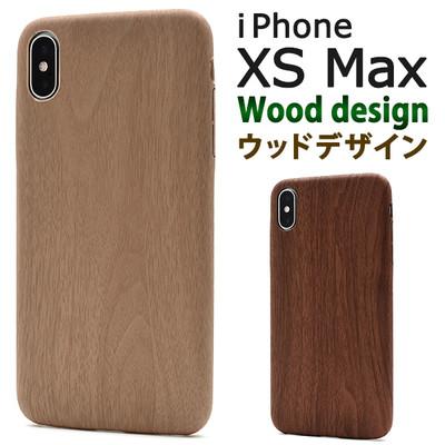 <スマホケース>iPhone XS Max用ウッドデザインソフトケース