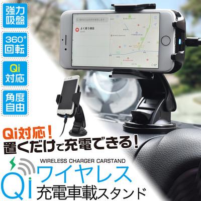 Qi対応車載用充電アームスタンド