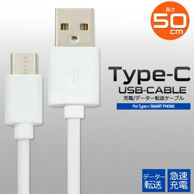 通信&充電に。 急速充電対応! USB Type-C(タイプC)ケーブル50cmm<56KΩ抵抗内蔵>