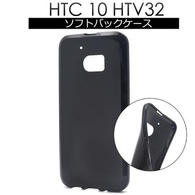 <スマホケース>HTC 10 HTV32用ブラックソフトケース