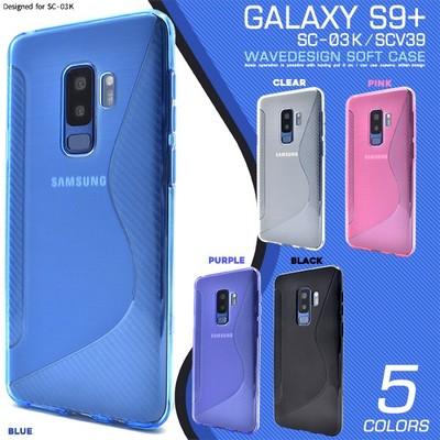 <スマホケース>5色展開!Galaxy S9+ SC-03K/SCV39用ウェーブデザインラバーケース