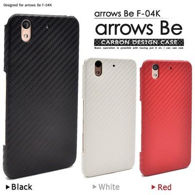 arrows Be F-04K用カーボンデザインケース