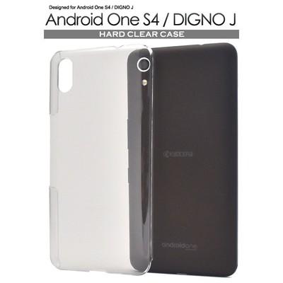 <スマホ用素材アイテム>Android One S4/DIGNO J用ハードクリアケース