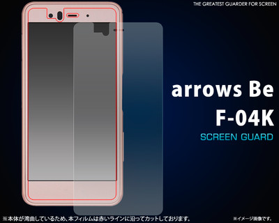 <液晶保護シール>★arrows Be F-04K用液晶保護シール
