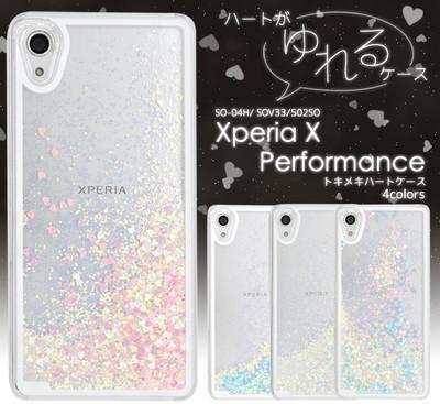 <スマホケース>スマホリムーバー付 Xperia X Performance(SO-04H/ SOV33/502SO)用トキメキハートケース