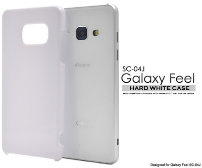 <スマホ用素材アイテム>Galaxy Feel SC-04J用ハードホワイトケース