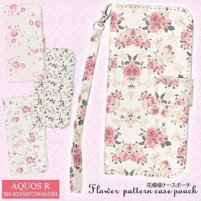 <スマホケース>AQUOS R SH-03J/SHV39/605SH用花模様ケースポーチ