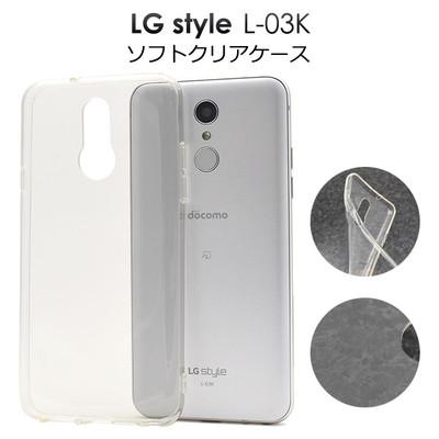 <スマホ用素材アイテム>LG style L-03K用マイクロドット ソフトクリアケース