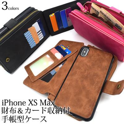 <スマホケース>とにかくい~~~っぱい入る! iPhone XS Max用財布&カード収納付手帳型ケース