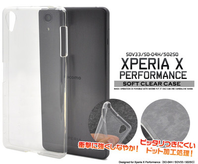 <スマホ用素材アイテム>Xperia X Performance SO-04H/SOV33/502SO用ソフトクリアケース