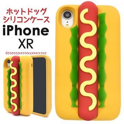 <おもしろケースシリーズ!>食欲をそそられる!?iPhone XR用ホットドッグケース!