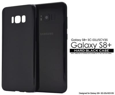 <スマホ用素材アイテム>Galaxy S8+ SC-03J/SCV35用ハードブラックケース