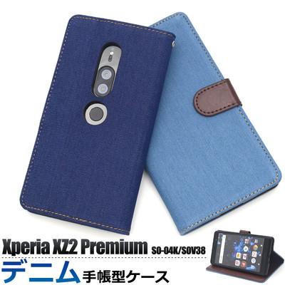 <スマホケース>Xperia XZ2 Premium SO-04K/SOV38用デニムデザイン手帳型ケース