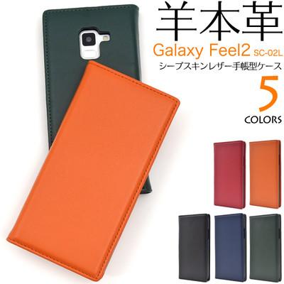 <スマホケース>羊本革を使用! Galaxy Feel2 SC-02L用シープスキンレザー手帳型ケース