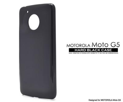 <スマホ用素材アイテム>MOTOROLA Moto G5用ハードブラックケース