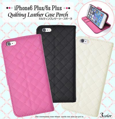 <スマホケース>iPhone6 Plus/6s Plus(アイフォン)用キルティングレザーケースポーチ