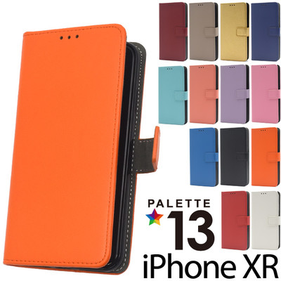 13色展開♪ソフトなさわり心地! iPhone XR用13色カラーレザー手帳型ケース