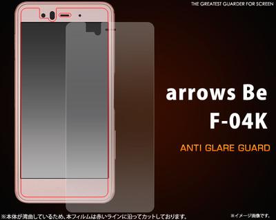 <液晶保護シール>★arrows Be F-04K用反射防止液晶保護シール