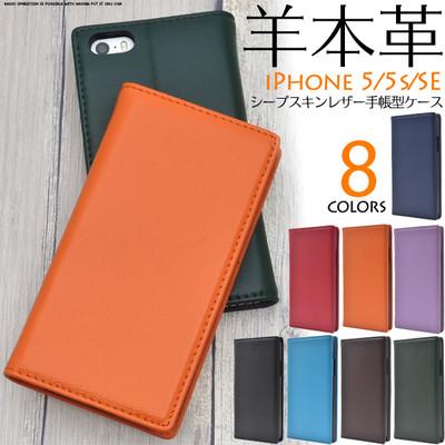 やわらか素材♪ 8色展開iPhoneSE/iPhone5s/iPhone5用シープスキンレザー手帳型ケース