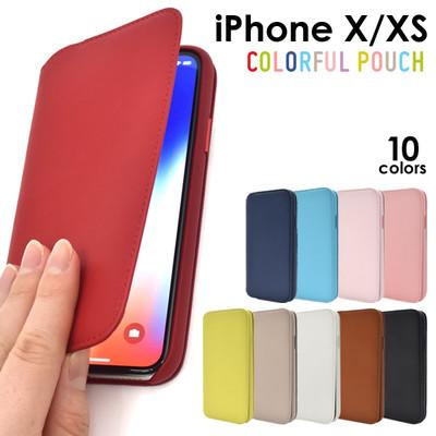 <スマホケース>10色展開!iPhone XS/X用オートスリープカラフルケースポーチ
