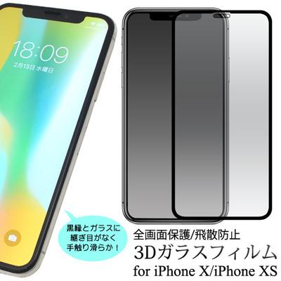 画面全体に吸い付きピタっとくっつき継ぎ目もなし♪ iPhone XS/X用3D液晶保護ガラスフィルム