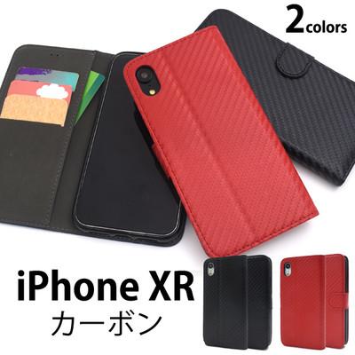 <スマホケース>iPhone XR用カーボンデザイン手帳型ケース