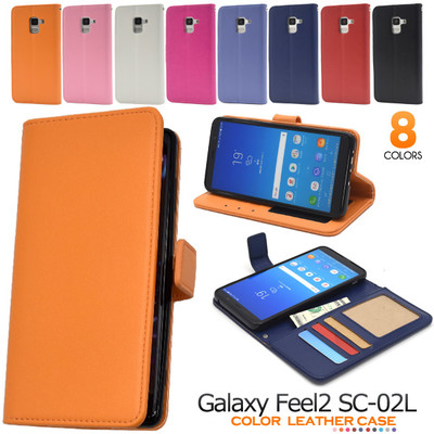 <スマホケース>8色展開!Galaxy Feel2 SC-02L用カラーレザー手帳型ケース