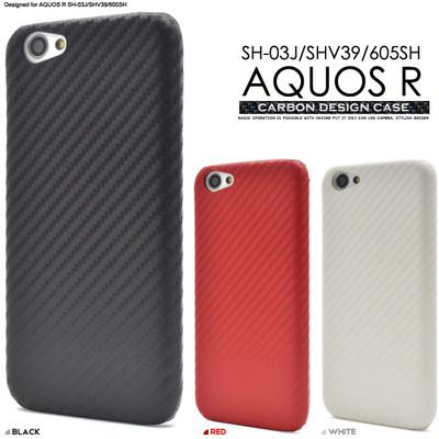 <スマホケース>AQUOS R SH-03J/SHV39/605SH用 カーボンデザインケース
