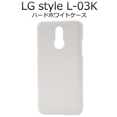 <スマホ用素材アイテム>LG style L-03K用ハードホワイトケース