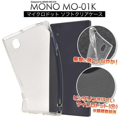 <スマホ用素材アイテム>MONO MO-01K用マイクロドット ソフトクリアケース
