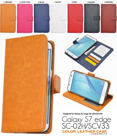 <スマホケース>7色展開! Galaxy S7 edge SC-02H/SCV33 用カラーレザーケースポーチ