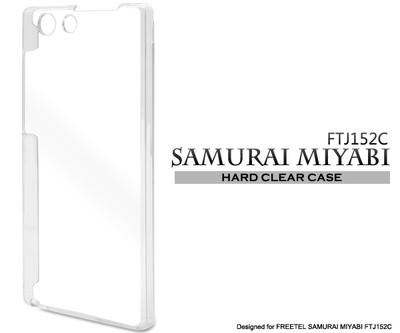 <スマホ用素材アイテム>SAMURAI MIYABI FTJ152C(サムライ ミヤビ)用ハードクリアケース