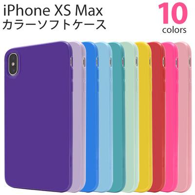 <スマホケース>しなやかで衝撃に強い!10色展開のiPhone XS Max用カラーソフトケース