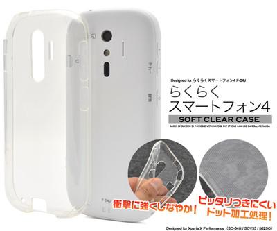 らくらくスマートフォンme F-03K/らくらくスマートフォン4 F-04J用クリアソフトケース