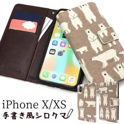 綿100%の日本製生地を使用♪ iPhone XS/X用 手書き風シロクマデザイン手帳型ケース
