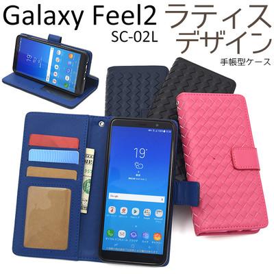 <スマホケース>Galaxy Feel2 SC-02L用ラティスデザイン手帳型ケース