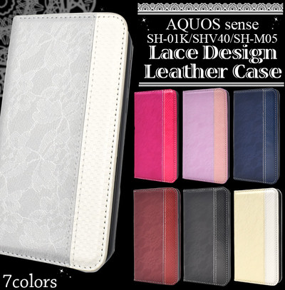 <スマホケース>AQUOS sense SH-01K/SHV40/AQUOS sense lite SH-M05用レースデザインレザーケース