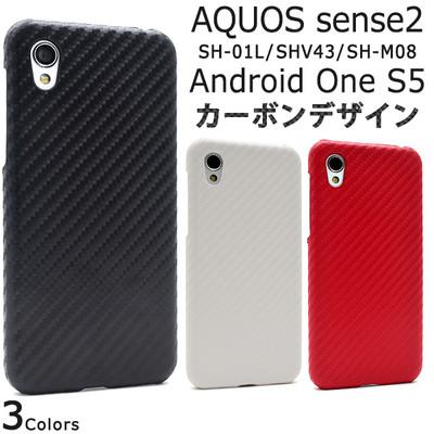 <スマホケース>AQUOS sense2 SH-01L/SHV43/SH-M08/Android One S5用カーボンデザインケース