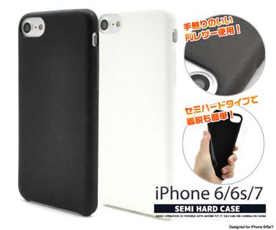 <スマホケース>手触りのいいPUレザー使用! iPhone8/iPhone7/iPhone6/6s用セミハードケース