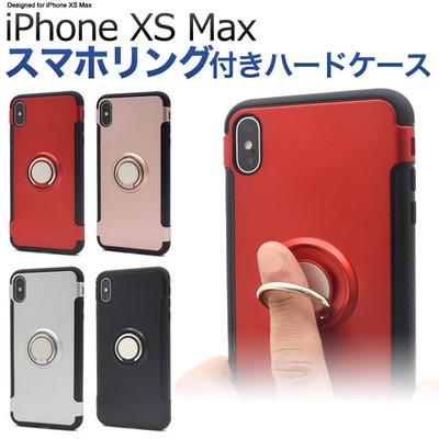 <スマホケース>落下防止に。 iPhone XS Max用スマホリングホルダー付きケース