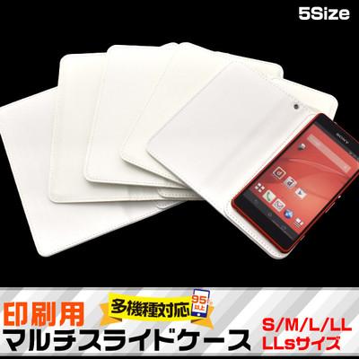 <スマホ用素材アイテム>手帳型ケース製作に! プリント用マルチスライドケース4サイズ