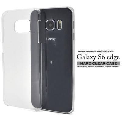 <スマホケース・ベース用素材>Galaxy S6 edge(SC-04G/SCV31)(ギャラクシー エッジ)用ハードクリアケース