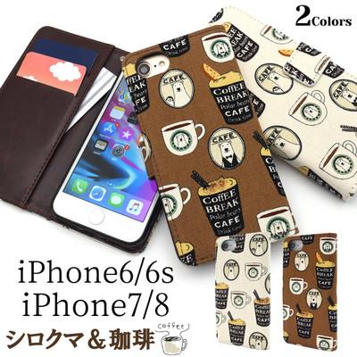 綿100%の日本製生地を使用! iPhone8・iPhone7/iPhone6s/6用 シロクマ&コーヒーデザイン手帳型ケース