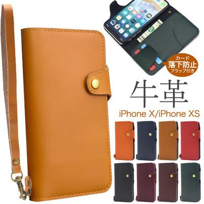 【ストラップ付き】上質で滑らかな牛革を使用! iPhone XS/X用牛革手帳型ケース