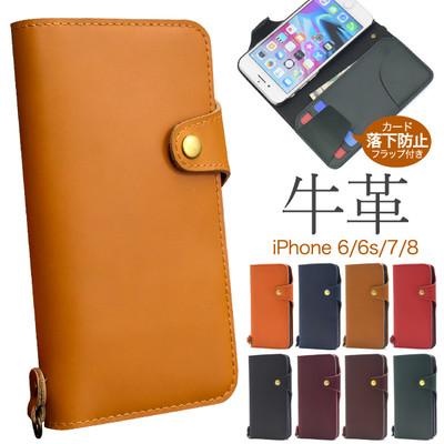 上質で滑らかな牛革を使用! iPhone8/iPhone7・iPhone6s/6用牛革手帳型ケース
