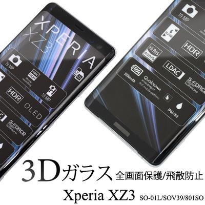 <液晶保護シール>全画面ガード!Xperia XZ3 SO-01L/SOV39/801SO用3D液晶保護ガラスフィルム