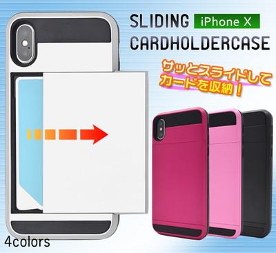 <スマホケース>【399シリーズ!】iPhoneXS/X用スライド式カードホルダー付きケース