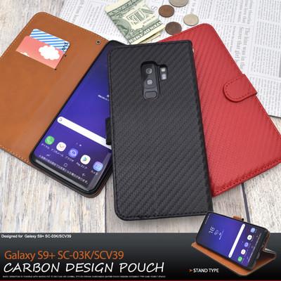Galaxy S9+ SC-03K/SCV39用カーボンデザインスタンドケースポーチ