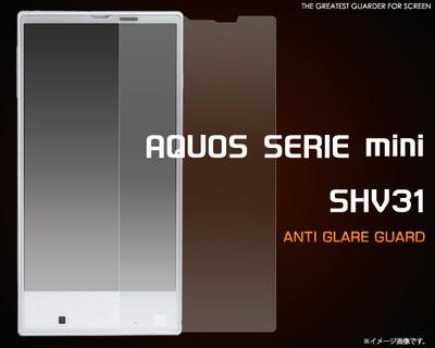 <液晶保護シール>AQUOS SERIE mini SHV31(アクオス セリエ)用反射防止液晶保護シール