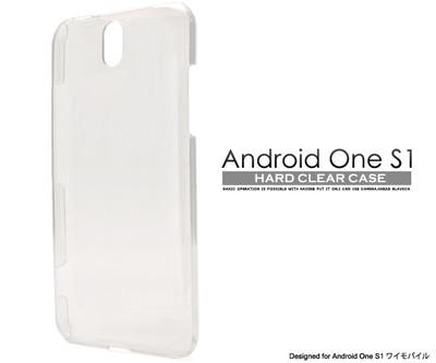 <スマホ用素材アイテム>Android One S1(アンドロイドワン)用ハードクリアケース